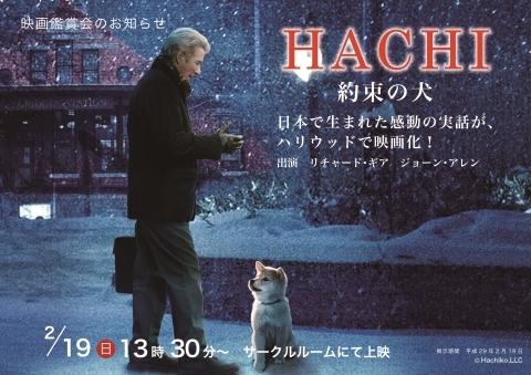 映画鑑賞会 HACHI.jpg