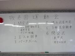 H25 体育の日レク1.JPG