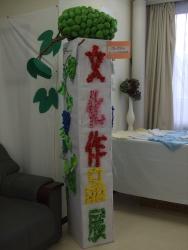 H22 文化作品展 1.JPG