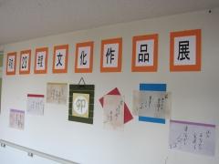 H23 文化作品展 1.JPG