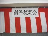 H24 新年祝賀会1.JPG
