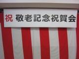 H25 敬老会1.JPG