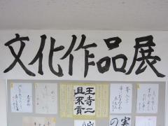 H25 文化作品展1.JPG