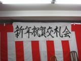 H25 新年祝賀会 1.JPG