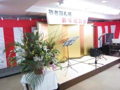 H26 新年祝賀会1.JPG
