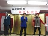 H26 新年祝賀会18.JPG