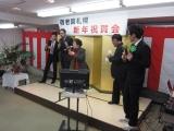 H26 新年祝賀会20.JPG
